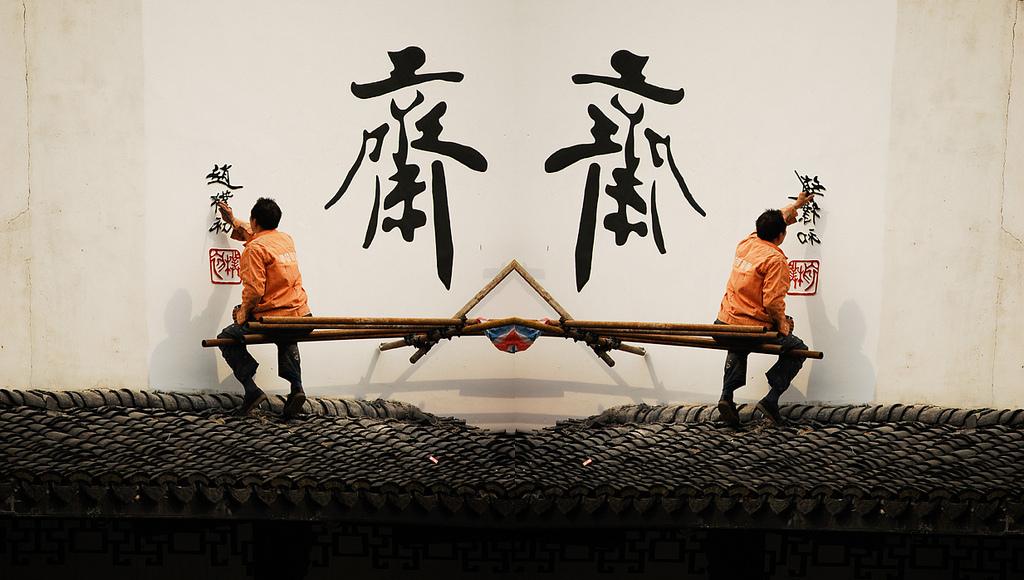 Reflexiona con un poema de Luo Fu